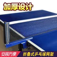 20181010003223917乒乓球网架含网 加厚便携式乒乓网架 室内外通用乒乓球架子