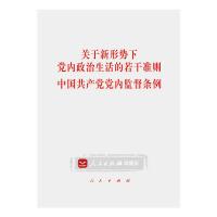【人民出版社】《关于新形势下党内政治生活的若干准则》《中国共产党党内监督条例》(32开)