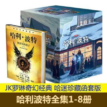 哈利波特全集全套1-8册 中文版正版 纪念版 哈利波特全套 (共8册)哈利波特与魔法石 珍藏版 哈利波特全套共1-8册 十五周年纪念版