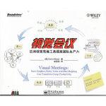 视觉会议:应用视觉思维工具提高团队生产力(双色)