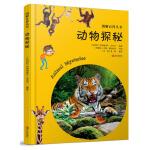 图解百科丛书・动物探秘