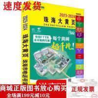 2019-2020珠海大黄页/珠海黄页