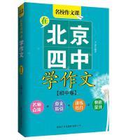 在北京四中学作文(初中卷)