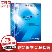 外科学 第9版 人民卫生出版社
