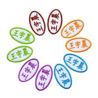 幼儿园宝宝名字贴姓名贴布 可缝可水洗儿童入托刺绣名字条