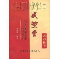 【二手旧书8成新】臧�姨弥卧蚓�华 9787801212122