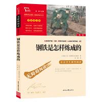 钢铁是怎样炼成的 统编语文教科书八年级(下)指定阅读 中小学新课标必读名著 210000多名读者热评!