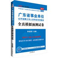 中公2017广东省事业单位公开招聘工作人员考试专用教材全真模拟预测试卷