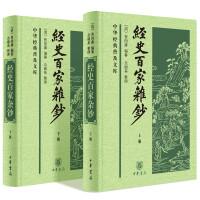 经史百家杂钞(中华经典普及文库・全2册・精装)
