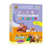 幼小衔接一日一练 熊出没学前准备综合训练营 入门篇(全4册)