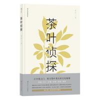 茶叶侦探 9787220110443 著者:曾园 , 责编:李夏夏 后浪图书 出品 四川人民出版社