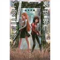 �Y世界ピクニック ふたりの怪��探�圣榨ˉ� 日文原版