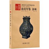 2021古董拍卖年鉴 杂项 湖南美术出版社