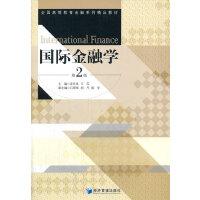 国际金融学(第二版)