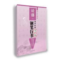 《论语》钢笔行书字帖(下)