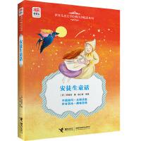 优等生必读文库世界经典儿童文学注音畅读系列 安徒生童话