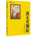 农夫皮尔斯――中世纪梦幻文学精选