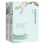 中国最美古诗文(全二册)(当当独家音频定制版,扫码即可免费收听)