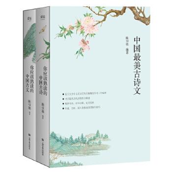 中国最美古诗+古文(pdf+txt+epub+azw3+mobi电子书在线阅读下载)