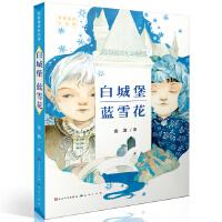 白城堡 蓝雪花/名家童话天天读