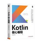Kotlin核心编程