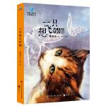 中国儿童文学大视野 一只想飞的猫(全彩插图版)