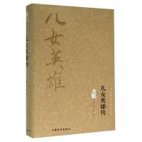 儿女英雄传(图文精释版) [清] 文康 9787553501062 上海文化出版社