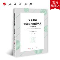 义务教育资源空间配置研究――以云南省为例 人民出版社