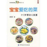 宝宝爱吃的菜(0-3岁婴幼儿食谱)/尚锦健康99系列16
