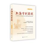 上海审判实践(2018年第1辑)