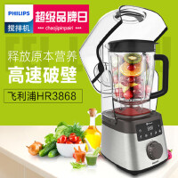 Philips/飞利浦 HR3868 家用多功能全破壁料理机搅拌机辅食机