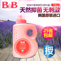 韩国保宁宝宝柔顺剂 B&B婴儿衣物纤维柔顺剂(柔和香) 瓶装1500ml