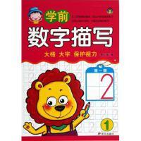 学前数字描写(1) 李仁东