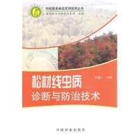 松材线虫病诊断与防治技术