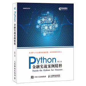Python金融实战案例精粹 斯文博士新作 基于Python的金融分析与风险管理姊妹篇 量化交易金融科技大数据分析书