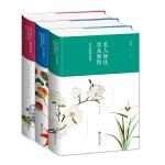 古典文学中的植物世界:诗经、楚辞、唐诗植物图鉴(套装共三册)