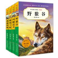 中外动物小说精品(升级版 第五辑下 套装共4册)