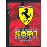 红色豪门:法拉利车队画传――奔跑者丛书
