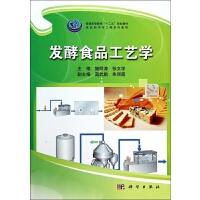 发酵食品工艺学(食品科学与工程系列教材普通高等教育十二五规划