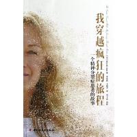 我穿越疯狂的旅程(一个精神分裂症患者的故事) (美)萨克斯|译者:李慧君//王建平