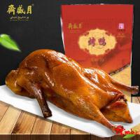 月盛斋--北京烤鸭