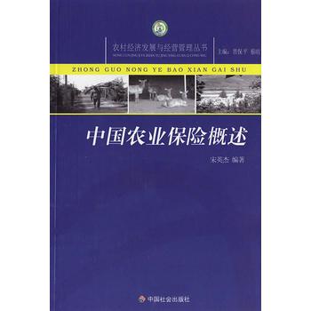 中国农业保险概述 宋英杰 9787508712185 春诚图书专营店