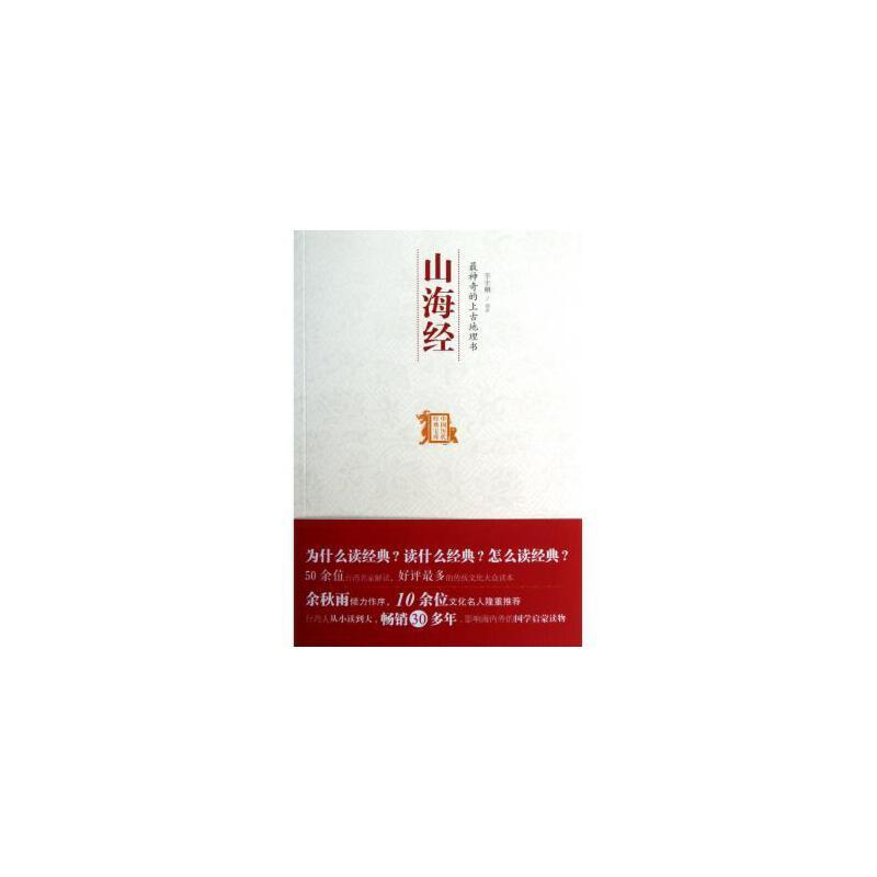 山海经(神奇的上古地理书)/中国历代经典宝库 李丰楙