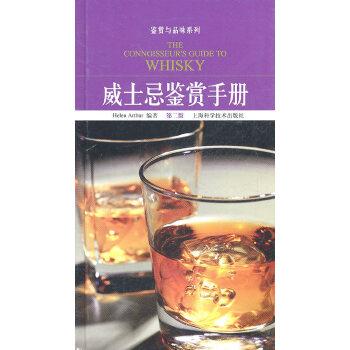 威士忌鉴赏手册(第二版) 正版现货,有任何问题请联系在线客服!