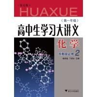 高中生学习大讲义 化学(高一年级)(第5版)