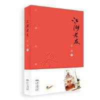 江湖老友:蔡澜散文集(修订版)