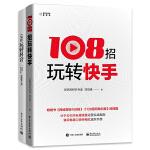 短视频运营宝典(108招玩转快手+128招玩转抖音)(全两册)