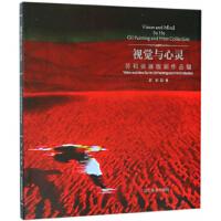 视觉与心灵:苏和油画版画作品集:Su He oil painting and print collection(货号: