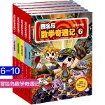 冒险岛数学奇遇记全套5册6-10 儿童书籍绘本故事书6-12岁数学漫画睡前故事书 数学绘本好玩一年级