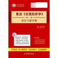 曼昆《宏观经济学》(第6、7版)课后习题详解【手机APP版-赠送网页版】